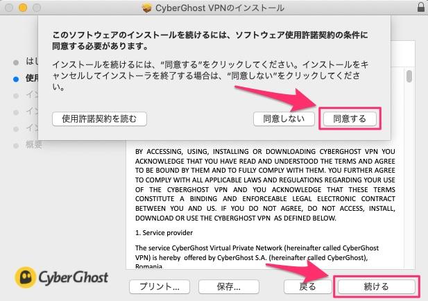 CyberGhostVPNのMac OSでの設定方法・使い方