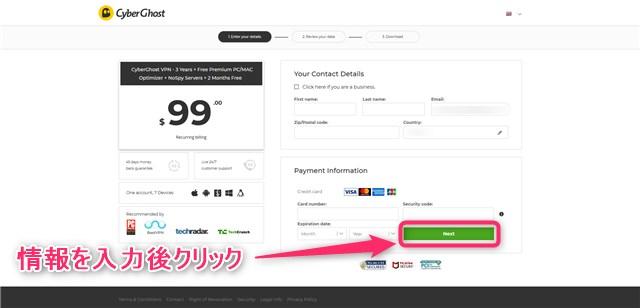 CyberGhostVPNの申し込み方法・設定・使い方を日本語でわかりやすく解説