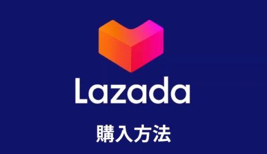 Lazada(ラザダ)での購入方法|登録から支払い方法まで日本語で解説