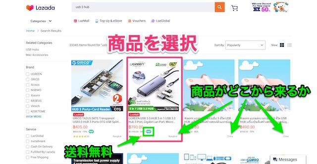Lazada(ラザダ)の購入方法・支払い方法を日本語で解説