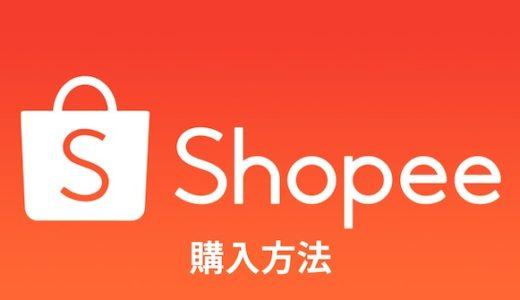 Shopee(ショッピー)の使い方|登録から購入方法まで日本語で解説