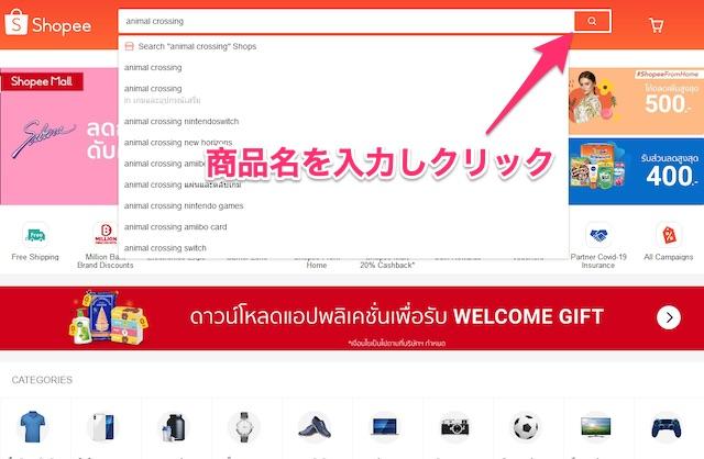 Shopee(ショッピー)の使い方【登録から買い方・購入方法・支払い方法まで日本語で解説】