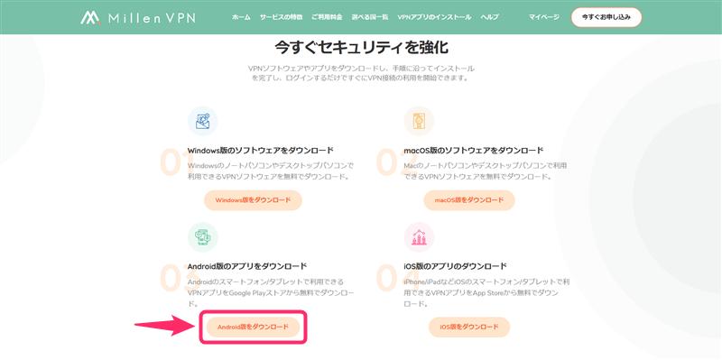 MillenVPN(ミレンVPN)のアンドロイド端末(Android)での設定方法・使い方