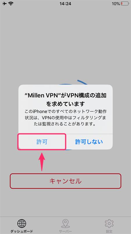 MillenVPN(ミレンVPN)のiPhoneやiPadなどiOS端末での設定方法・使い方