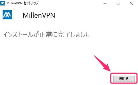 【Windows】MillenVPN(ミレンVPN)の申し込み方法・設定・使い方をやさしく解説