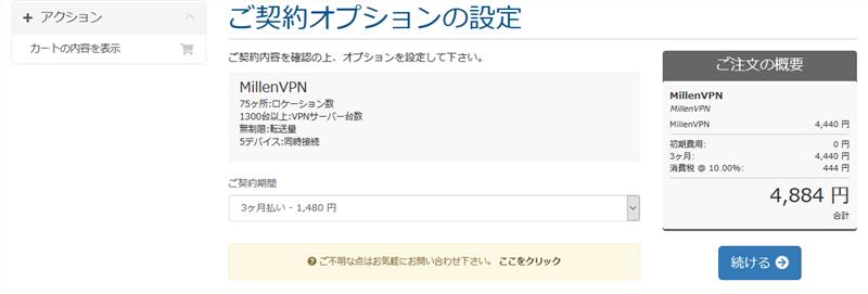 MillenVPN(ミレンVPN)の支払い(1ヶ月プラン:3ヶ月払い)