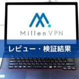 MillenVPN(ミレンVPN)の評判・評価レビュー|実際に海外から検証した結果