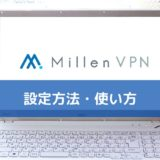 MillenVPN(ミレンVPN)の申し込み方法・設定・使い方をやさしく解説