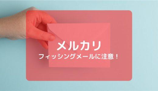 【注意】メルカリを装ったフィッシングメールの対処法と見分け方