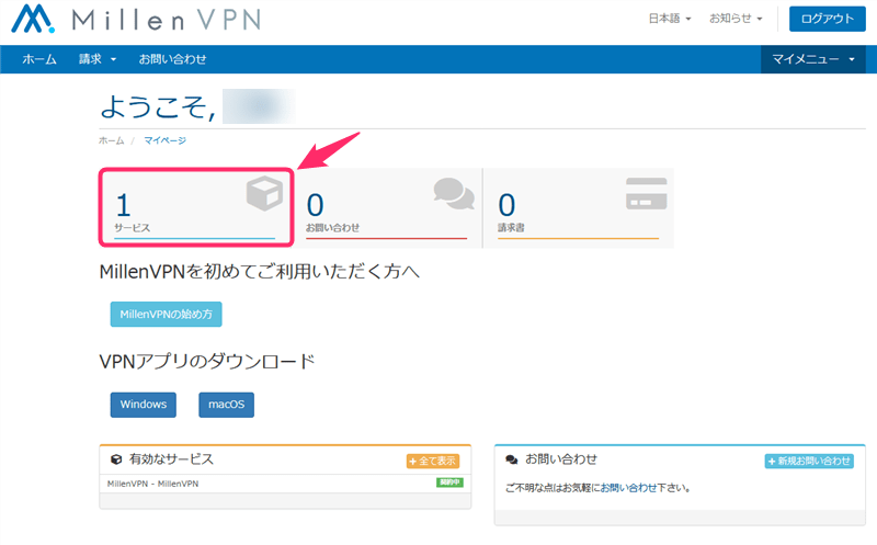 MillenVPN(ミレンVPN)の解約方法|30日間返金保証の流れも解説