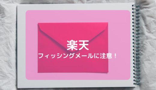 【注意】楽天(Rakuten)を装ったフィッシングメールの対処法と見分け方