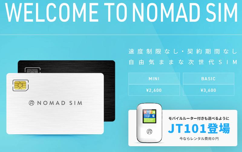 Nomad SIM(ノマドSIM)