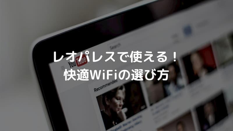 Wifi レオパレス