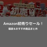 【2021年】Amazon初売りセール!おすすめ商品や福袋まとめ