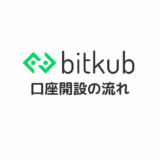 【タイで仮想通貨】Bitkub(ビットカブ)のアカウント登録・口座開設の流れ