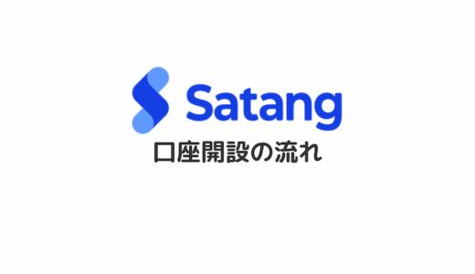 【タイで仮想通貨】Satang.Pro(サタンプロ)のアカウント登録・口座開設の流れ