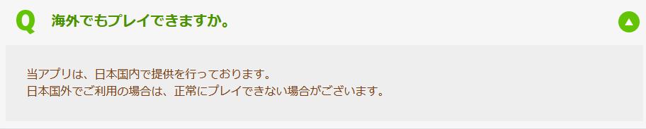 ウマ娘|海外でもプレイできますか?当アプリは、日本国内で提供を行っております。 日本国外でご利用の場合は、正常にプレイできない場合がございます。