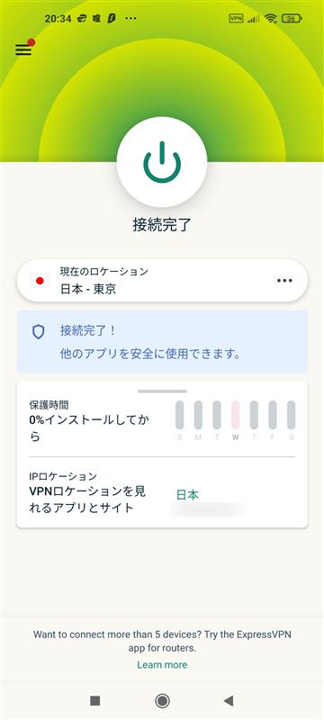 ExpressVPNで日本サーバーにVPN接続