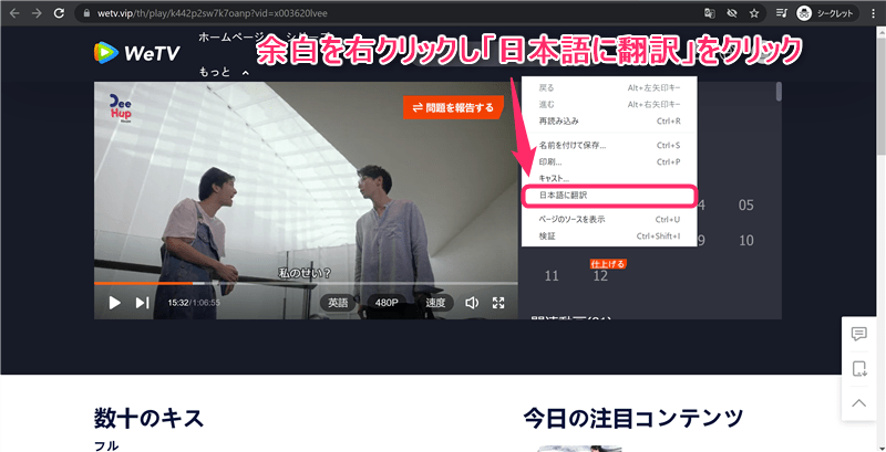 WeTVでVPNを使いタイドラマを視聴する方法【日本語字幕】