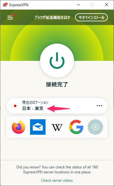 ExpressVPNで日本のサーバーに接続