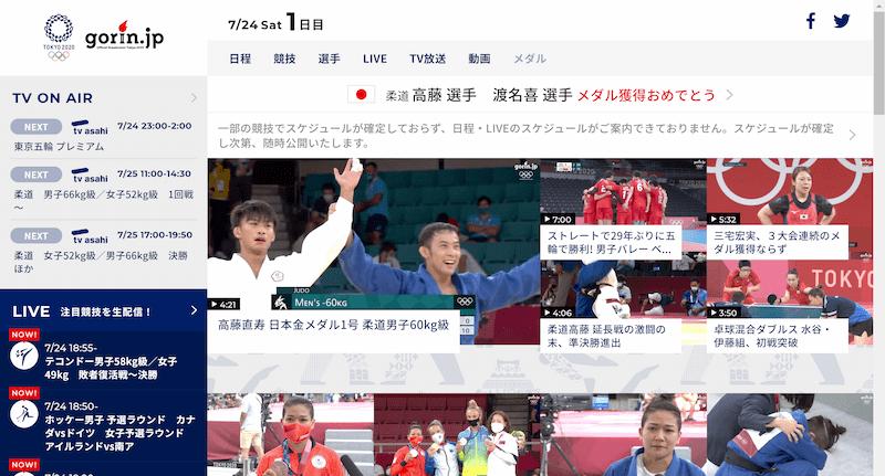 gorin.jpで東京オリンピックをインターネット観戦