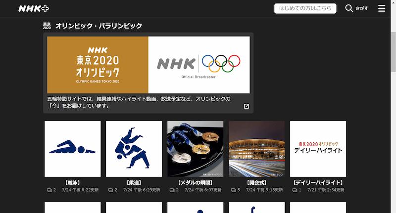 NHK+でオリンピック観戦