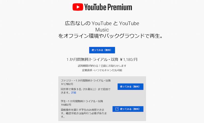 日本のYouTubeプレミアムの料金
