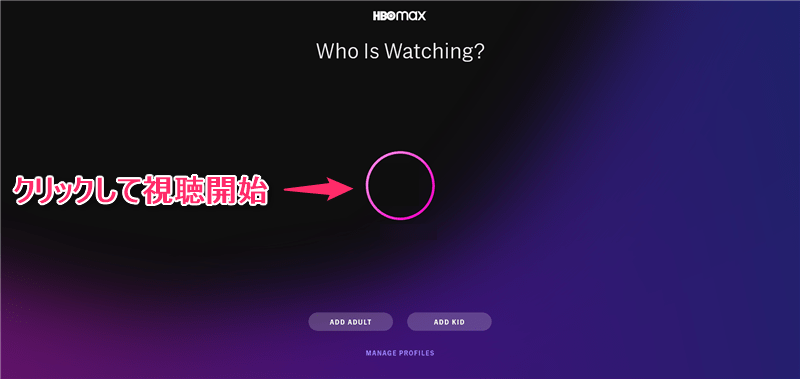 HBO Maxを日本で見る方法まとめ【無料・日本語字幕・吹き替えありで視聴可能】