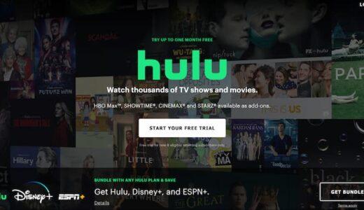 Hulu(米国)を日本から視聴する方法 アメリカのHuluで英語学習しよう!
