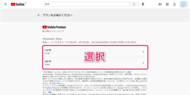 【最安100円台】YouTubeプレミアムが高い?VPNで安く登録する方法!違法性も解説